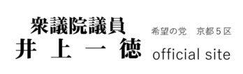 衆議院議員 井上一徳 【公式】ホームページ