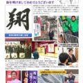 一徳通信 №50(2020.1月)
