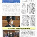 一徳通信 №63(2020.6月)