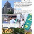 一徳通信 №64(2020.6月)
