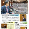 一徳通信 №65(2020.6月)「国政報告」