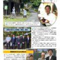 一徳通信 №66(2020.7月)