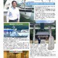 一徳通信 №68(2020.7月)