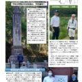 一徳通信 №72(2020.8月)