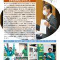 一徳通信 No.83(2020.12月)