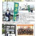 一徳通信 No.84(2021.1月)