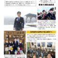 一徳通信 No.85(2021.1月)