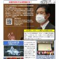 一徳通信 No.93(2021.3月)