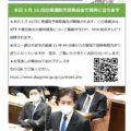 一徳通信 No.94(2021.3月)