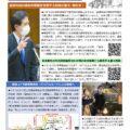 一徳通信 No.95(2021.3月)