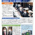 一徳通信 No.98(2021.4月)