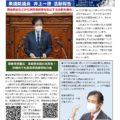 一徳通信 No.99(2021.4月)